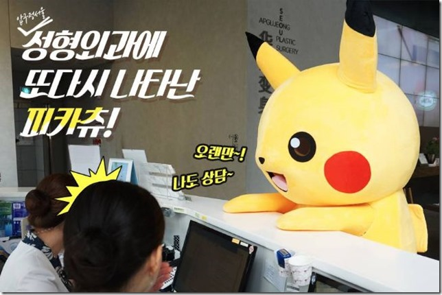 PikachuPlasticSurgery1