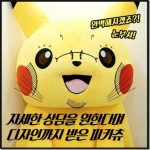 PikachuPlasticSurgery2_thumb.jpg