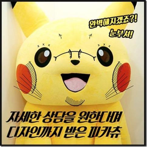 韓国の美容整形外科、ピカチュウを整形して広告掲載→海外「韓国人の典型的な顔。」