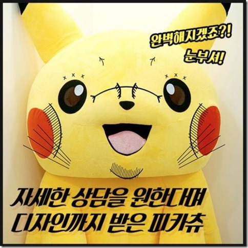 PikachuPlasticSurgery2