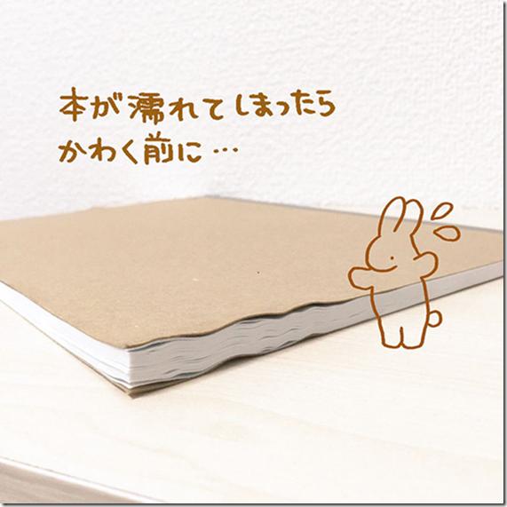 【日本発】「濡れた本を綺麗に復活させる方法」が世界中で大注目!海外「また日本のライフハックか」