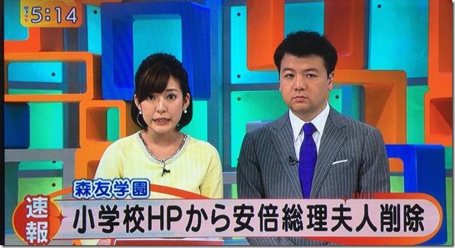ホームページから安倍昭恵名誉校長の挨拶を削除