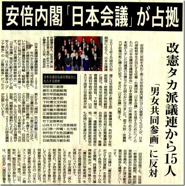 安倍総理の支持母体日本会議
